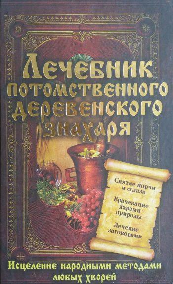 Сергей Реутов. Лечебник потомственного деревенского знахаря