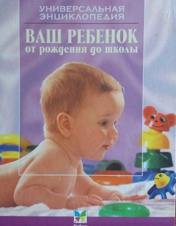 Сергей Зайцев. Ваш ребенок от рождения до школы. Универсальная энциклопедия