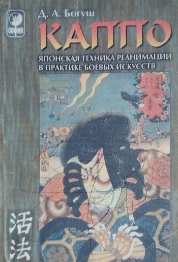 Д. Богуш. КАППО Японская техника реанимациии в практике боевых искусств