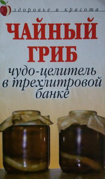 А. Щеглова. Чайный гриб. Чудо-целитель в трехлитровой банке