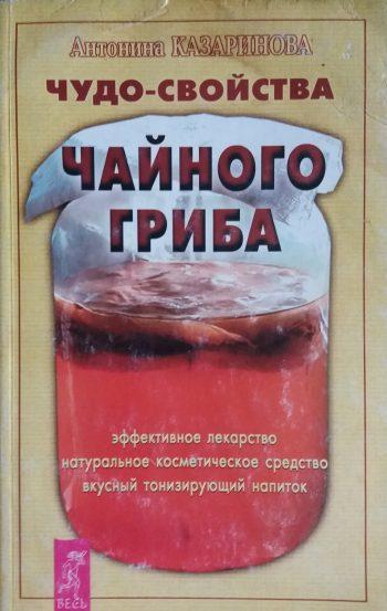 А. Казаринова. Чудо-свойства чайного гриба