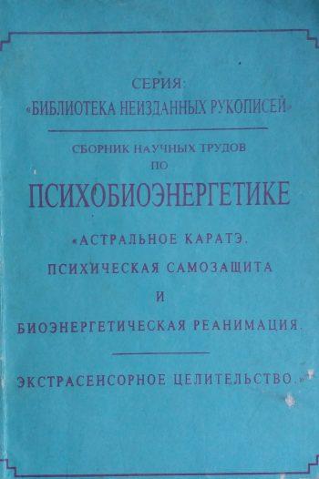 В. Аверьянов. Сборник научных трудов по психобиоэнергетике
