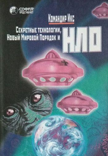 Командир Икс. Секретные технологии, Новый мировой порядок и НЛО