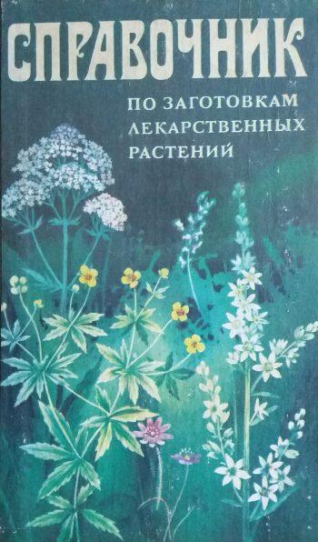 Д. Ивашин. Справочник по заготовкам лекарственных растений