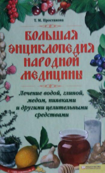 Т. Простакова. Большая энциклопедия народной медицины.