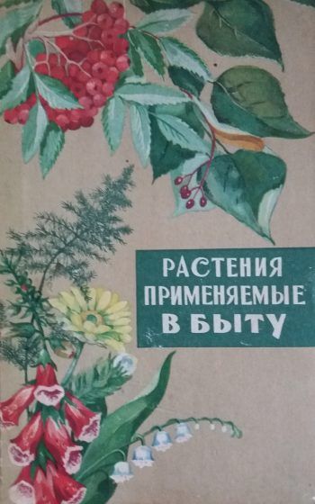 Ф. Карев. Растения применяемые в быту