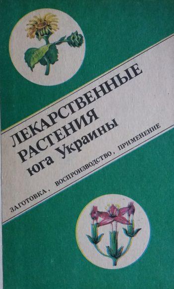 А. Бондаренко. Лекарственные растения юга Украины