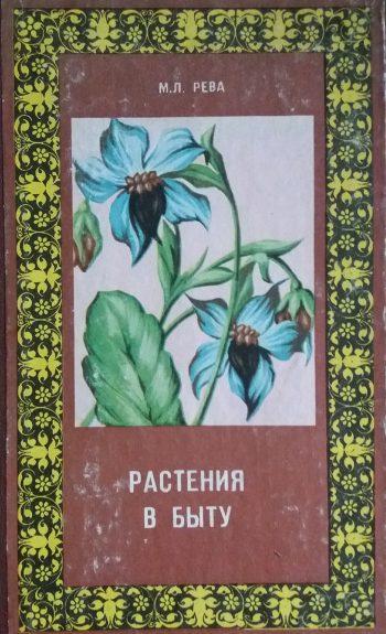М. Рева. Растения в быту