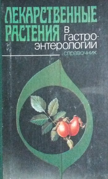 Т. Зинченко. Лекарственные растения в гастроэнтерологии. Справочник по фитотерапии