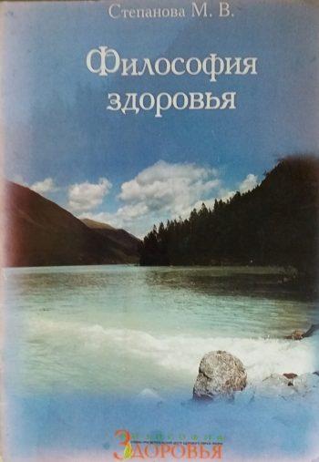 М. Степанова. Философия здоровья