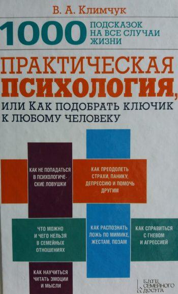 В. Климчук. Практическая психология, или как подобрать ключик к любому человеку