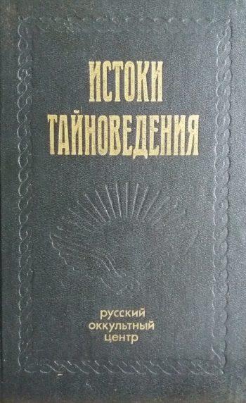 Истоки тайноведения. Справочник по оккультизму