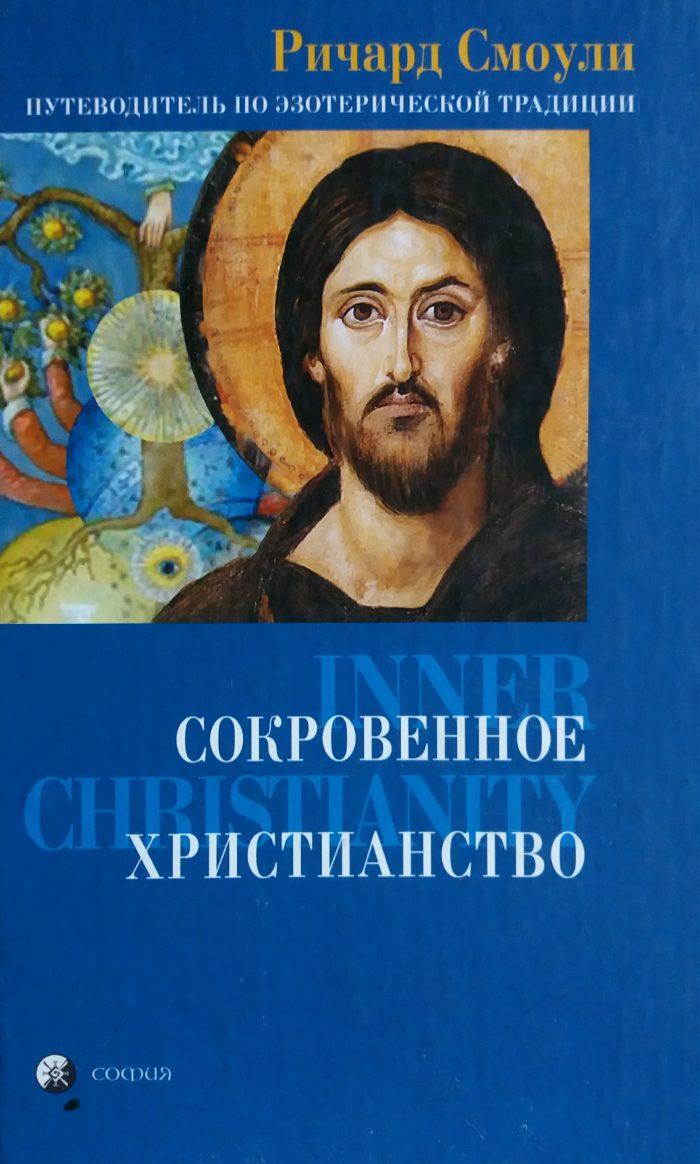 Ричард Смоули. Сокровенное христианство. Путеводитель по эзотерической традиции