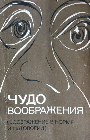 Ц. Короленко/ Г. Фролова. Чудо воображения. Воображение в норме и патологии