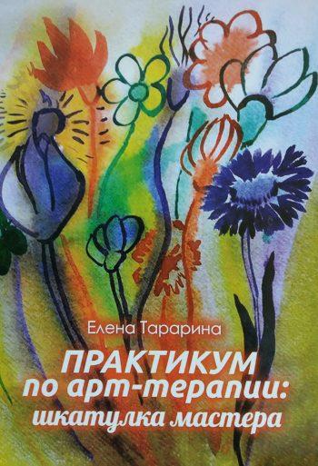 Елена Тарарина. Практикум по арт-терапии: шкатулка мастера