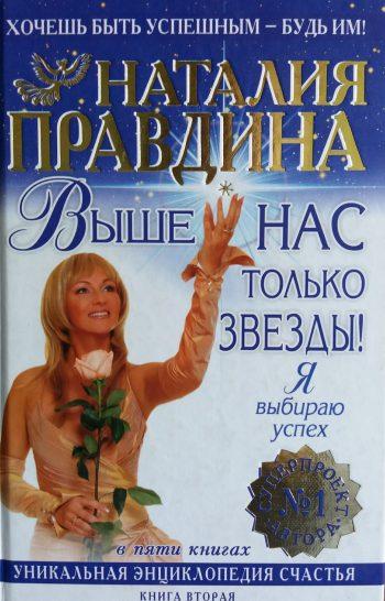 Наталия Правдина. Выше нас только звезды! Уникальная энциклопедия счастья