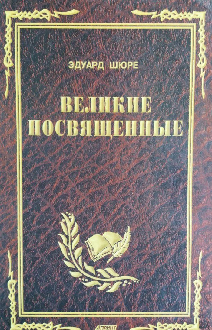 Эдуард Шюре. Великие посвященные. Очерк эзотеризма религий