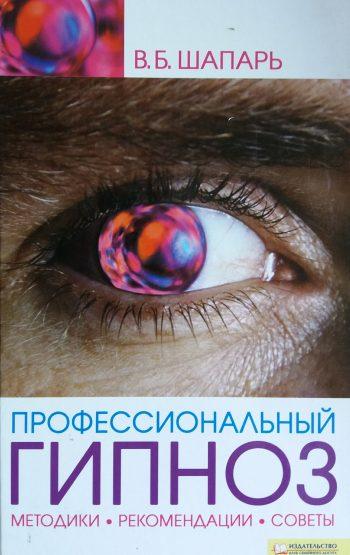 В. Шапарь. Профессиональный гипноз. Методики, рекомендации,советы