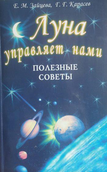 Е. Зайцева/ Г. Карасев. Луна управляет нами. Полезные советы