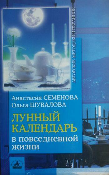 А. Семёнова/ О.Шувалова. Лунный календарь в повседневной жизни