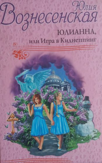 Юлия Вознесенская. Юлианна, или Игра в Киднеппинг