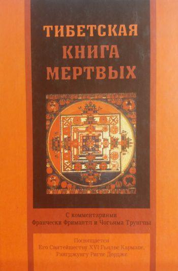 Ф. Фримантл/ Ч. Трунгпа. Тибетская книга мертвых