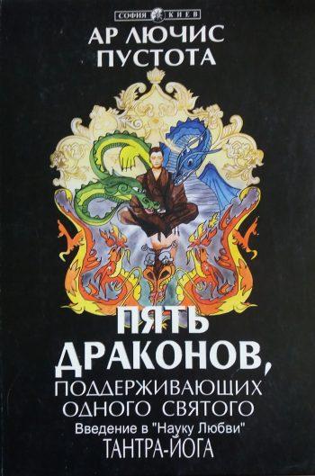 Ар Лючис Пустота. Пять драконов, поддерживающих одного святого. Тантра-йога