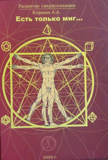 А. Корман. Есть только миг... Развитие сверхсознания
