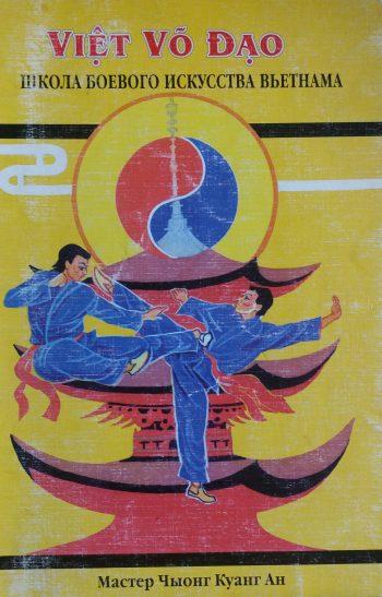 Чыонг Куанг Ан. Вьет во Дао. Школа Боевого искусства Вьетнама