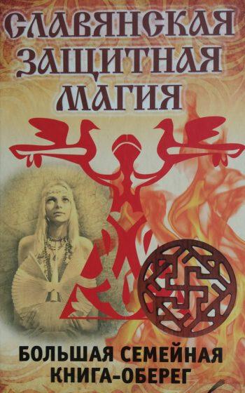 Т. Руцкая. Славянская защитная магия. Большая семейная книга-оберег