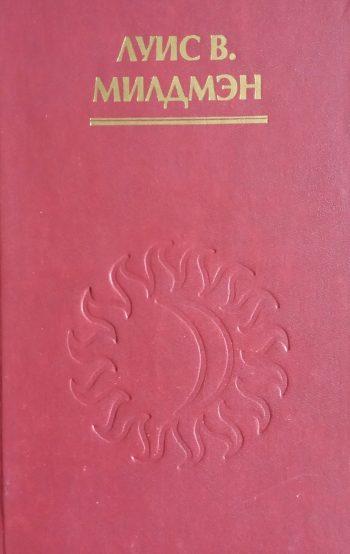Луис В. Милдмэн. Мистический секс