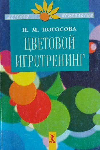 Н. Погосова Цветовой игротренинг