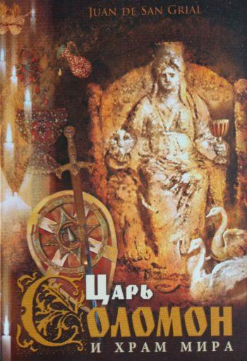 Хуан де сан Гриаль. Царь Соломон и храм мира