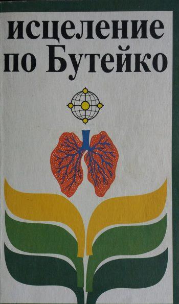 М. Тубольцев. Исцеление по Бутейко. В XXI век без лекарств
