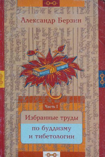 Александр Берзин. Избранные труды по буддизму и тибетологии