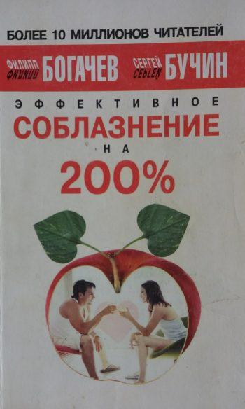 Филипп Богачев/ Сергей Бучин. Эффективное соблазнение на 200%