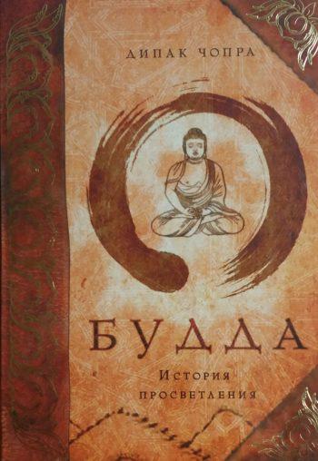 Дипак Чопра. Будда. История просветления
