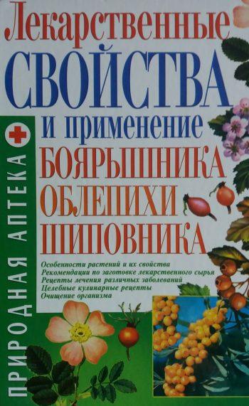 Е. Морозова. Лекарственные свойства и применение боярышника, облепихи, шиповника