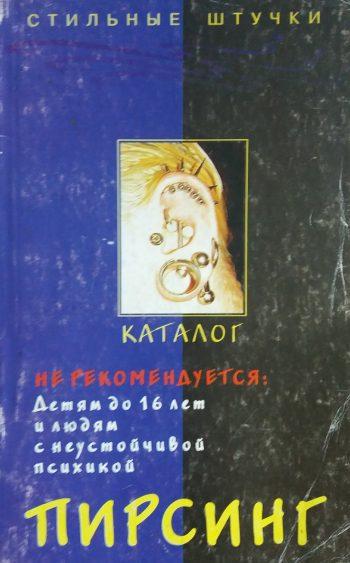 Татьяна Чимпоеш. Пирсинг. Каталог