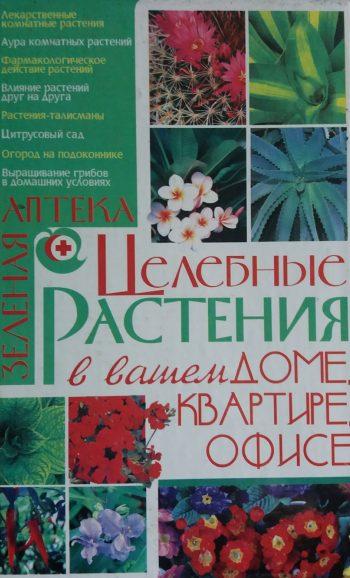 Л. Аксенова. Целебные растения в вашем доме, квартире, офисе.