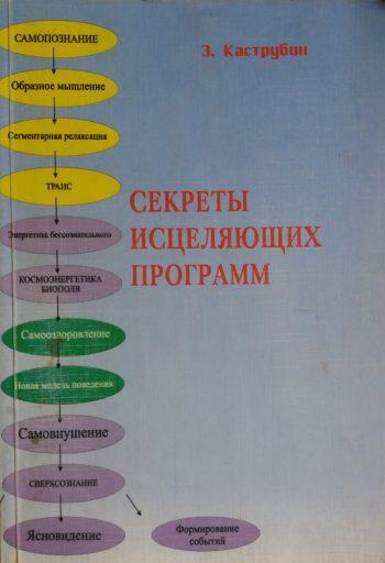 Э. Каструбин. Секреты исцеляющих программ. Руководство по самооздоровлению