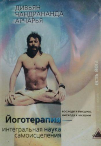 Дивьян Чандрананда Арчарья. Йоготерапия - интегральная наука самоисцеления
