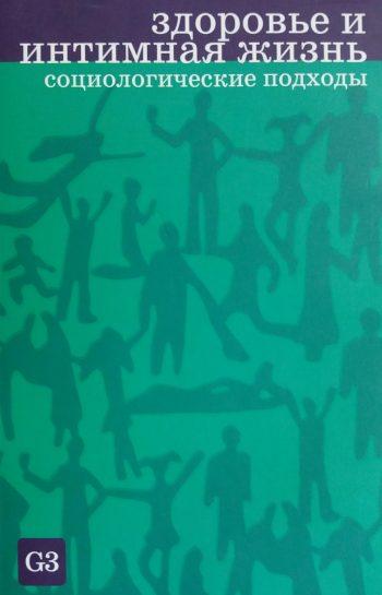 Е. Здравомыслова/ А. Темкина. Здоровье и интимная жизнь: социологические подходы