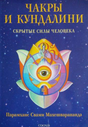 Парамханс Свами Махешварананда. Чакры и кундалини. Скрытые силы человека