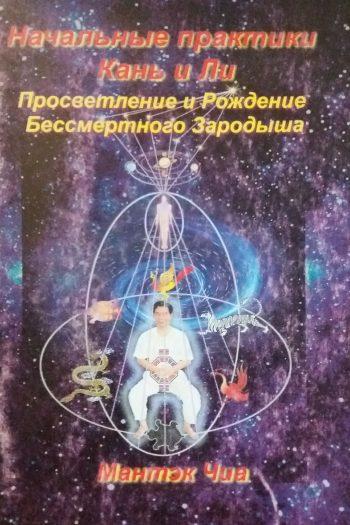 Мантэк Чиа. Начальные практики Кань и Ли. Просветление и Рождение Бессмертного Зародыша
