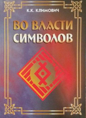 К. Климович. Во власти символов. Популярный справочник