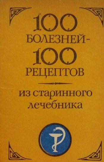 О. Дейнеко/ Л. Онищенко. 100 болезней -100 рецептов из старинного рецепта