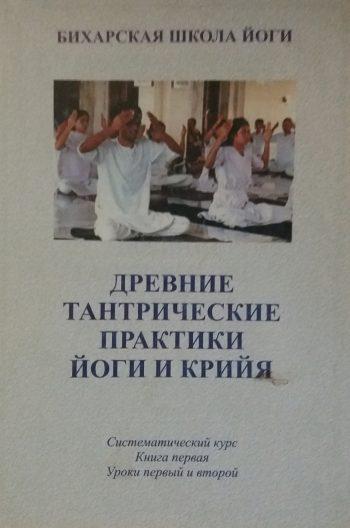 Древние тантрические практики йоги и крийя. Бихарская школа Йоги.