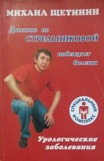 Михаил Щетинин. Дыхание по Стельниковой. Урологические заболевания