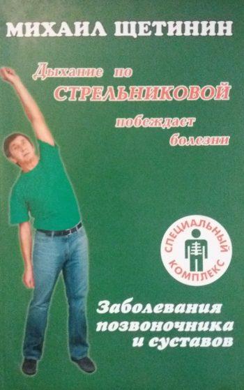 Михаил Щетинин. Дыхание по Стрельниковой. Заболевание позвоночника и суставов